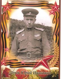 Дёров Юрий Иванович