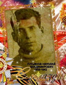 Лукьянов Николай Владимирович