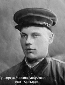 Григорьев Михаил Андреевич