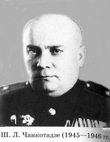 Чанкотадзе Шалва Лавреньтевич