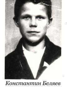 Беляев Константин Алексеевич