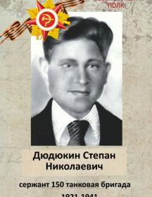 Дюдюкин Степан Николаевич