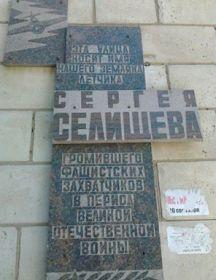 Селищев Сергей Гаврилович