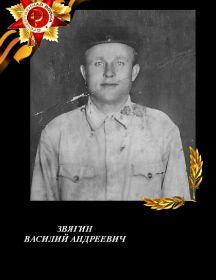 Звягин Василий Андреевич