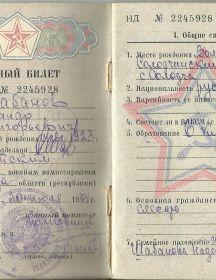 Шабанов Александр