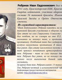 Ребриев Иван Евдокимович