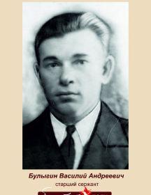 Булыгин Василий Андреевич