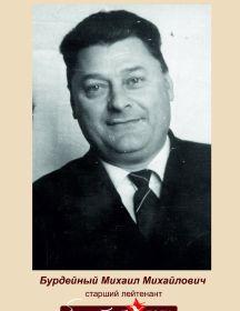 Бурдейный Михаил Михайлович