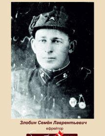 Злобин Семен Лаврентьевич
