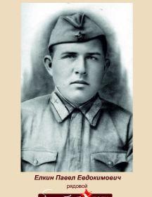 Елкин Павел Евдокимович