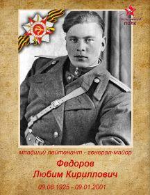 Федоров Любим Кириллович