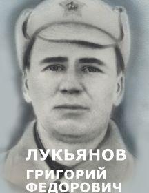 Лукьянов Григорий Федорович