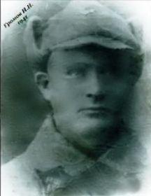 Громов Николай Николаевич