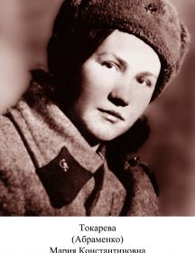 Абраменко (Токарева) Мария Константиновна