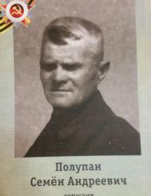 Полупан Семён Андреевич