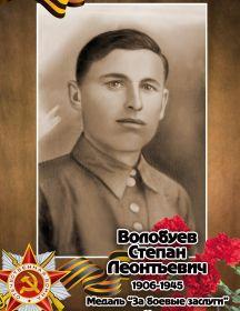 Волобуев Степан Леонтьевич