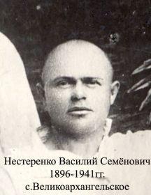 Нестеренко Василий Семёнович