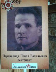 Перепелица Павел Васильевич