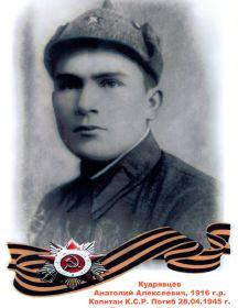Кудрявцев Анатолий Алексеевич