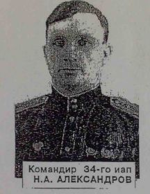 Александров Николай