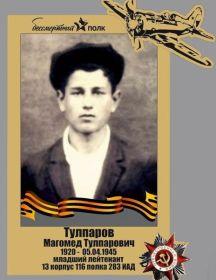 Тулпаров