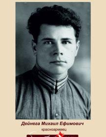 Дейнега Михаил Ефимович