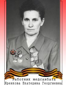 Яренкова Екатерина Георгиевна