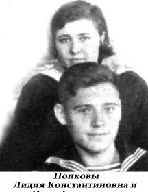 Панина (Попкова) Лидия Константиновна