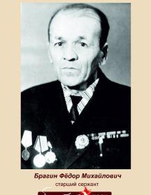 Брагин Федор Михайлович