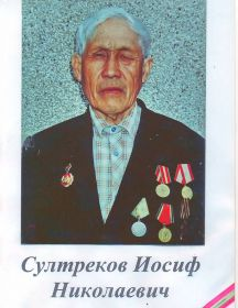 Султреков Иосиф Николаевич