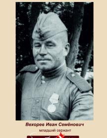 Вехорев Иван Семенович