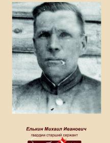 Елькин Михаил Иванович