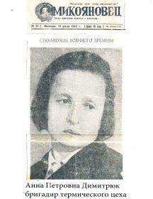 Димитрюк Анна Петровна