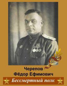 Черепов Федор Ефимович