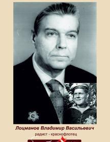 Лоцманов Владимир Васильевич