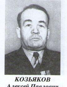Козьяков Алексей