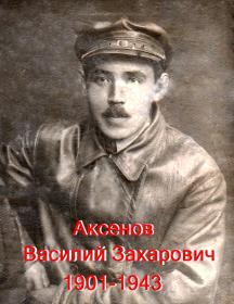Аксёнов Василий Захарович