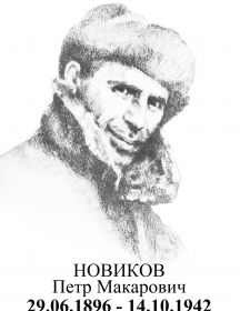 Новиков Петр Макарович