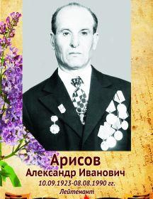 Арисов Александр Иванович