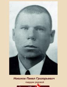 Новиков Павел Григорьевич