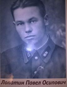 Лопатин Павел Осипович