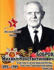 Бобров Михаил Константинович