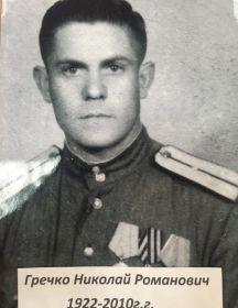 Гречко Николай Романович