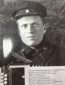 Смоляков Николай Сергеевич