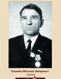 Тищенко Василий Захарович