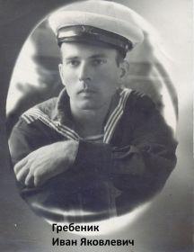 Гребеник Иван Яковлевич