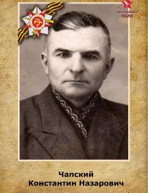 Чапский Константин Назарович