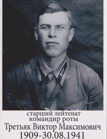 Третьяк Виктор Максимович