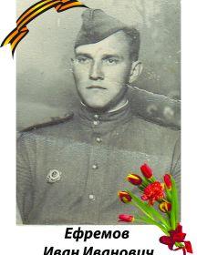 Ефремов Иван Иванович