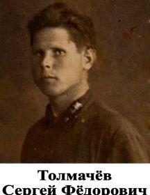 Толмачев Сергей Федорович